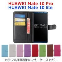カラフル手帳型PUレザーケースカバー HUAWEI Mate10 Pro HUAWEI Mate10...