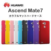 Huawei Ascend Mate7 ケース カバー/カラフル マット ハード ケースカバー fo...