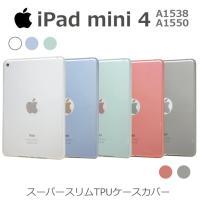 iPad mini 4 タブレット ケース カバー スーパー スリムTPU ケース カバー for ...