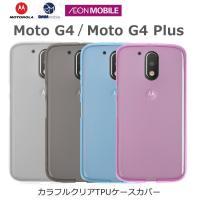 Moto G4 Plus Moto G4 ケース カバー カラフルクリアTPU ケース カバー  対...