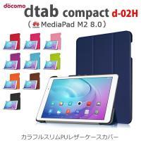 docomo dtab Compact d-02H ケース カバー カラフルスリムPUレザーケースカ...