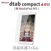 docomo dtab compact d-01J 液晶フィルム MediaPad M3 保護フィル...