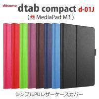 dtab d-01J ケース dtab Compact カバー 手帳型 シンプル カラフル PU レ...