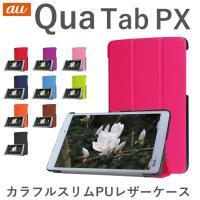 Qua Tab PX 専用ケース カバー カラフルスリムPUレザーケースカバー for au Qua...
