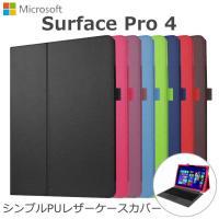 Surface Pro4 カバー ケース / シンプル PUレザー ケース カバー for Surf...