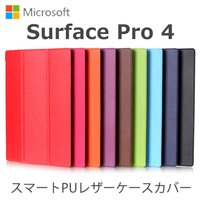 Microsoft Surface Pro 4専用ケースカバー スマートPUレザーケースカバー 手帳...