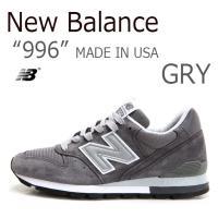 【送料無料】New Balance 996 / グレー アメリカ製 【ニューバランス】【Made i...
