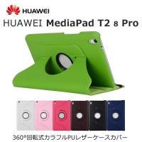 HUAWEI MediaPad T2 8 Pro ケース カバー 手帳型 360°回転式 カラフルP...