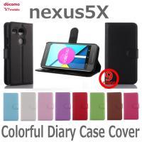 カラフルPUレザー手帳型 ケース カバー for Nexus 5x  2015年10月発売の話題スマ...