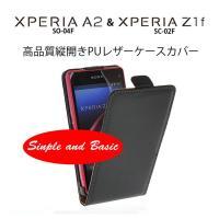 Xperia Z1f,Xperia A2 ケースカバー/高品質縦開き 二つ折り フリップ型 PUレザ...