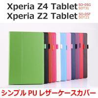 シンプルPUレザー ケース カバー for Xperia Z4 Tablet SO-05G,SOT3...