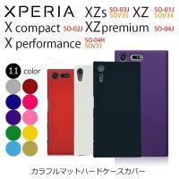 カラフルマットハードケースカバー XperiaXZs(SO03J/SOV35) XperiaXZ(S...