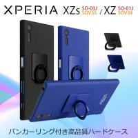 Xperia XZ ケース カバー バンカーリング付き高品質ハードケースカバー for SO-01J...