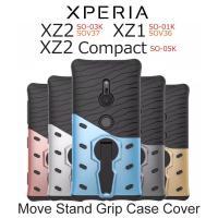 ムーブスタンドグリップ ケースカバー Xperia XZ1 SO-01K SOV36 701SO  ...
