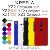 カラフル マット ハード ケースカバー Xperia XZ1 SO-01K SOV36 701SO ...