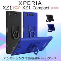 バンカーリング付き高品質ハードケースカバー XperiaXZ1 SO01K SOV36 701SO ...