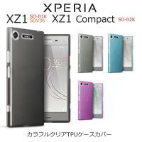カラフルクリアTPUケースカバー XperiaXZ1 SO01K SOV36 701SO、Xperi...
