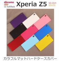 カラフル マット ハード ケース カバー for Xperia Z5 SO-01H,SOV32  シ...