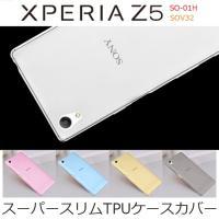 スーパースリムTPU ケース カバー for Xperia Z5 SO-01H,SOV32   Xp...