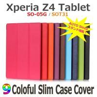 オートスリープ機能付き9カラフルスリムケースカバー 手帳型 for Xperia Z4 Tablet...