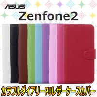 ZenFone2 専用ケースカバー/ カラフル手帳型PUレザーケースカバー for ASUS Zen...