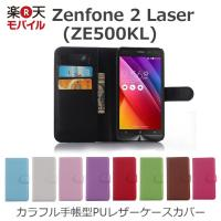 カラフル手帳型PUレザーケースカバー for ZenFone 2 Laser (ZE500KL) 楽...