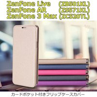 ZenFone 3 MAX ケースカバー カードポケット付きスリムフリップケースカバー for ZC...