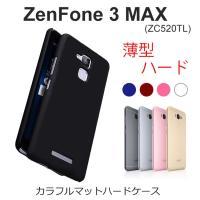 ZenFone 3 MAX ケースカバー 薄型カラフルマットハードケース for ZC520TL A...