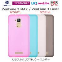 ASUS ZenFone 3 MAX ZenFone 3 Laser ケース カバー 専用 カラフル...