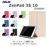 ASUS ZenPad 3S 10 Z500M 専用ケース カバー 二つ折りオートスリープ機能つきP...