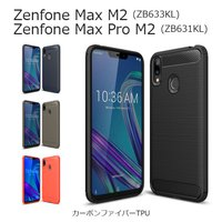 Zenfone Max Pro M2 ケース Zenfone Max M2 ケース TPU 耐衝撃 軽量 スリム カーボン ファイバー TPU ケースカバー SIMフリー