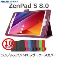 シンプルスタンドPUレザーケースカバー for ASUS ZenPad S 8.0 Z580CA/(...