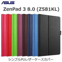 ZenPad 3 8.0 Z581KL ケース 専用 シンプルPUレザーケースカバー for Zen...