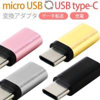 商品名称 microUSBをType-Cへ変換できるアダプタ   カラー  ブラック シルバー ゴー...