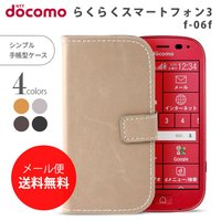 商品名称 らくらくスマートフォン3 f-06f 専用 手帳型ケース カバー    適応機種  doc...