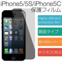 iPhoneSE/5/5s 360℃覗き見防止保護フィルム          ※ Apple iPh...