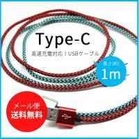 商品名称 Type-c対応充電ケーブル   適応機種  Xperia XZ / Xperia X C...