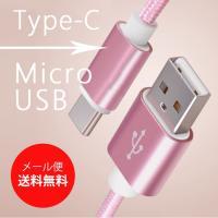 商品名称 Type-c対応充電ケーブル 1m   【Type-C USB】適応機種 Nexus 5X...