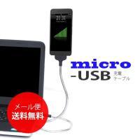 商品名称 micro-USB 対応充電ケーブル   適応機種 XPERIAシリーズ、GALAXYシリ...