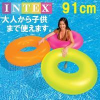 INTEX 大人用うきわ 浮き輪 サイズ 91cm 蛍光カラー 浮き輪 インテックス 大人~子供 キッズ