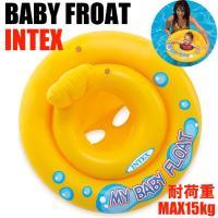 INTEX(インテックス)ベビーフロート 赤ちゃん浮き輪 うきわ 赤ちゃん用浮輪 浮き輪 ベビー用浮輪 59574