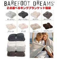 送料無料!好きな色を選べる福袋! カリフォルニアのマリブ発のブランドBarefoot Dreamsの...