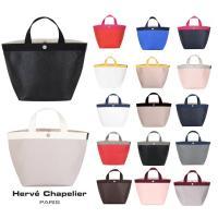送料無料!セール! 舟型トートバッグで有名なフランスのブランド Herve Chapelier(エル...