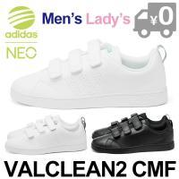 送料無料!!  VALCLEAN2 CMF【バルクリーン2 CMF】は、シンセティックレザーのアッパ...