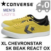 送料無料!!  XL シェブロンスター SK リアクト スエード OXのパターンアレンジモデル。 ス...