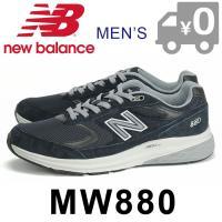 送料無料!!  人気の男性用フィットネスウォーキングシューズ「MW880」が、ソールを一新してアップ...