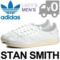 送料無料!!  靴下のような一枚のレザーの構造が特徴の「STAN SMITH LEA SOCK」は、...