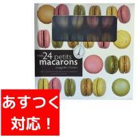 商品名:Mag'm 冷凍 マカロン アソートパック 内容量: 200g(24個入り)  コーヒー、チ...