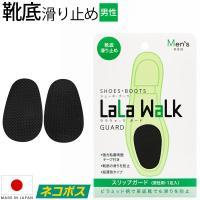 スリップガード 紳士用 クロ(LaLaWalk スリップガード 男性用 黒)靴底 滑り止め