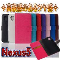 Y!mobile (旧Emobile) Nexus5 EM01L用の手帳型レザーケースです。 スマー...